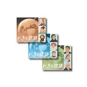 【期間限定 特別価格】れきし探訪 世界史編 shichida
