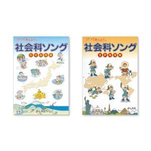 【期間限定 特別価格】ソング集2タイトル社会科セット shichida