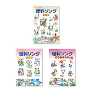 【期間限定 特別価格】ソング集3タイトル理科セット shichida