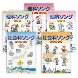 【期間限定 特別価格】ソング集 5タイトル shichida