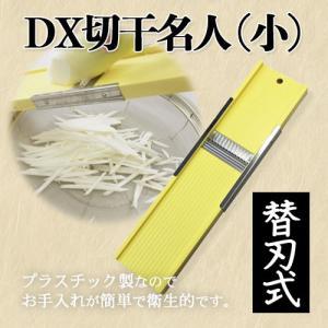 (株)コジマ DX切干名人(切干大根突)小