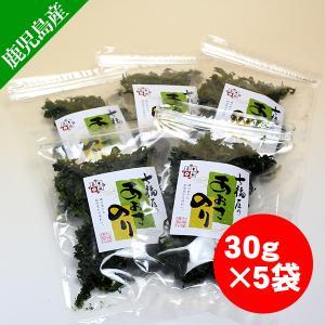 あおさのり30g(5袋)鹿児島産