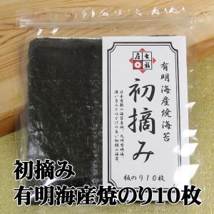 七福屋初摘み焼海苔 有明海産10枚