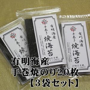 【お得な3袋セット】七福屋有明海産 手巻き焼海苔20枚3袋