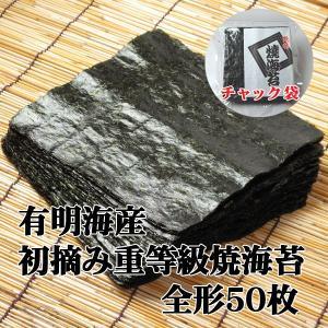 七福屋有明海産焼海苔全形50枚重等級|shichifukuya