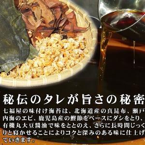 訳あり 食品 海苔 味付もみのり50g shichifukuya 04