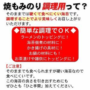 訳あり食品焼もみ海苔50g調理用(焼海苔)お得な3袋セット。こわれ、切り落としなので経済的|shichifukuya|02