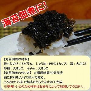 訳あり食品焼もみ海苔50g調理用(焼海苔)お得な3袋セット。こわれ、切り落としなので経済的|shichifukuya|06