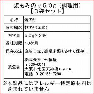 訳あり食品焼もみ海苔50g調理用(焼海苔)お得な3袋セット。こわれ、切り落としなので経済的|shichifukuya|09