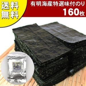 海苔/有明海産特選味付のり8切160枚
