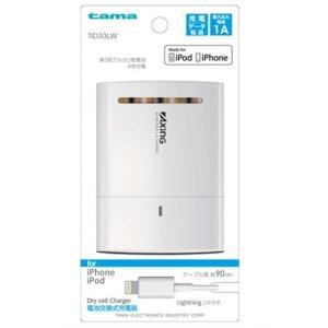 【商品説明】 ●単3形アルカリ電池4本でiPhone、iPodを充電。 ●iPhoneを約1回充電す...