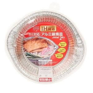 アルミ鍋焼き皿  IH対応 900ml  2枚入【在庫限りお買い得!】