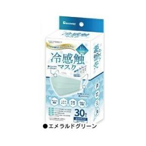 3層構造不織布マスク 冷感触マスク カラータイプ ふつうサイズ 30枚入 エメラルドグリーン ビトウコーポレーション shichikuya