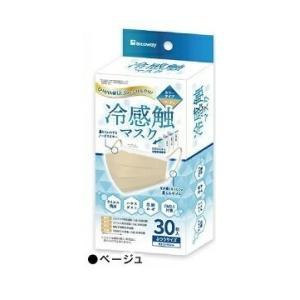 3層構造不織布マスク 冷感触マスク カラータイプ ふつうサイズ 30枚入 ベージュ ビトウコーポレーション|shichikuya