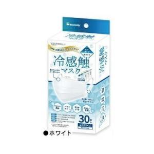 3層構造不織布マスク 冷感触マスク カラータイプ ふつうサイズ 30枚入 ホワイト ビトウコーポレーション|shichikuya
