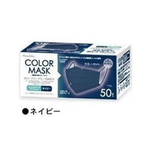 三層構造不織布カラーマスク ふつうサイズ ネイビー ビトウコーポレーション  shichikuya