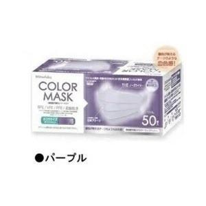 三層構造不織布カラーマスク ふつうサイズ ライラックアッシュ ビトウコーポレーション |shichikuya