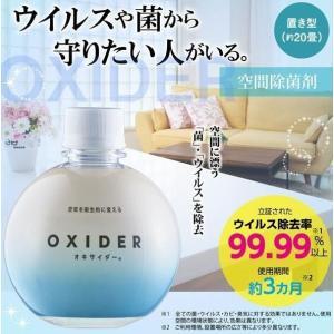 オキサイダー OXIDER 320g 20畳用【限定在庫のみ】
