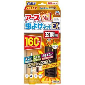 アース虫よけネットEX 玄関用 160日用 アース製薬 shichikuya