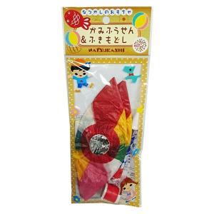 オンダ なつかしのおもちゃ かみふうせん&ふきもどし 【色は選べません】|shichikuya