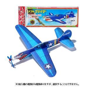 オンダ ソフトグライダー 【種類は選べません】【日本製】|shichikuya