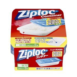 旭化成 ジップロック コンテナー ごはん保存容器 一膳用 (2個入)