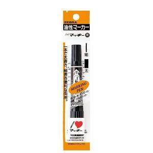 ゼブラ 油性ペン ハイマッキー 黒 P-MO-150-MC-BK