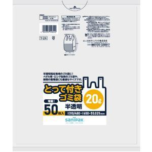 日本サニパック とって付きゴミ袋 20L半透明 Y−24(50枚組)