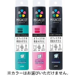 MIGACOT ミガコット クリニカアドバンテージ ハミガキ・ハブラシセット |shichikuya
