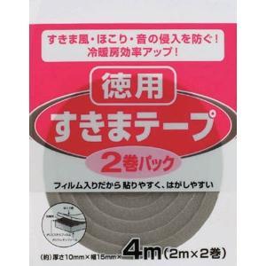 すきまテープ徳用 2巻パック  E0220 ニトムズ shichikuya
