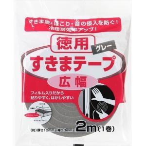 すきまテープ徳用 広幅タイプ   E0230 ニトムズ shichikuya