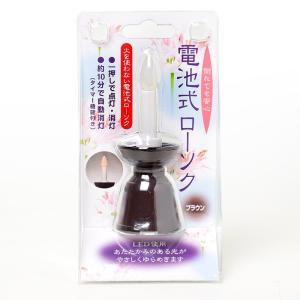 LED電池式ローソク ブラウン 約10分で自動消灯)日本香堂|shichikuya