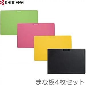 まな板 4枚セット KYOCERA(京セラ) PCC-99YGPB|shichikuya