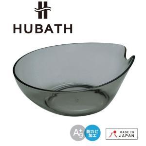 HUBATH(ヒューバス) ウォッシュボールN  クリアブラック シンカテック|shichikuya