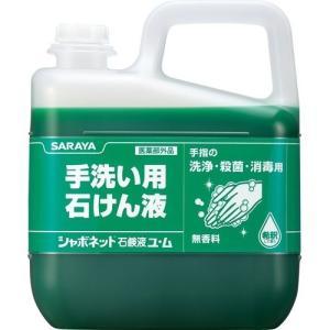 サラヤ株式会社 シャボネット石鹸液ユ・ム 5kg【医薬部外品】|shichikuya