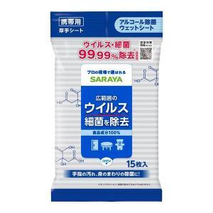 サラヤ スマートハイジーン ノロアウト アルコール除菌ウエットシート 携帯用15枚入|shichikuya