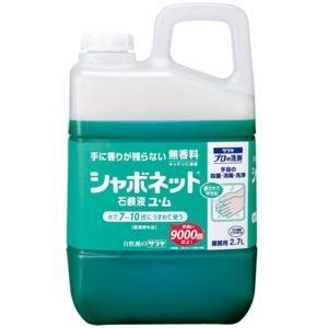 サラヤ株式会社 シャボネット石鹸液ユ・ム 2.7L【医薬部外品】|shichikuya