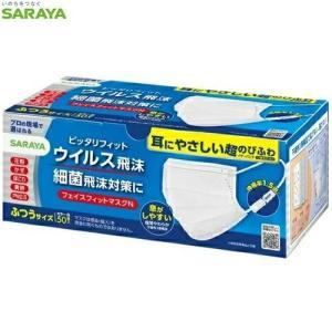 フェイスフィットマスクN ふつう 不織布3層構造マスク SARAYA(サラヤ) |shichikuya