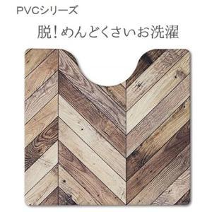 拭ける! PVCトイレマット  ヘリング  約55×60cm ヨコズナクリエーション shichikuya