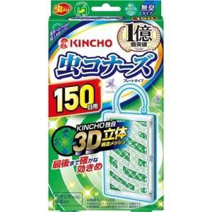 金鳥 虫コナーズ プレートタイプ150日用 無臭タイプ shichikuya