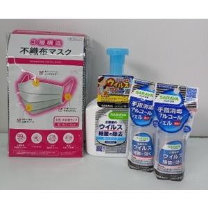 インフル・コロナ感染予防3点セット!マスク(小さめサイズ)【限定セット】|shichikuya