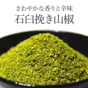 石臼挽き山椒の粉|shichimi