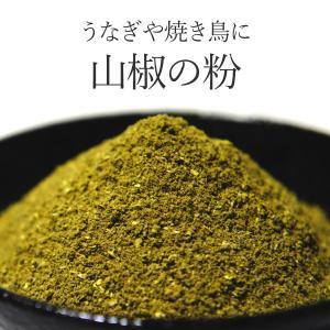 山椒の粉|shichimi