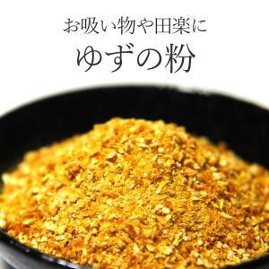 ゆずの粉|shichimi