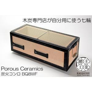 ポーラスセラミックス炭火コンロ長角七輪 BQ8WF 4〜8人用 網付|shichirin