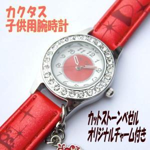 カクタス ジュニア向け 子供用腕時計 CACTUS レッドチャーム CAC-71-L07 メール便250円対応|shien