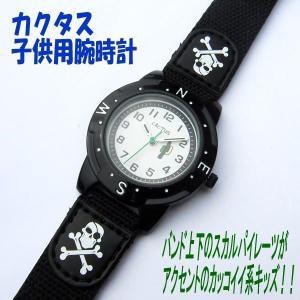 カクタス ジュニア向け 子供用腕時計 キッズ CACTUS ブラックスカル CAC-73-M01 メール便250円対応|shien