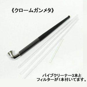 ファインパイプ Fine Pipe クロームガンメタ 煙管 キセル シガレットホルダー両用 メール便250円対応|shien