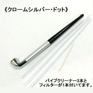 ファインパイプ Fine Pipe クロームシルバードット 煙管 キセル シガレットホルダー両用 メール便250円対応|shien
