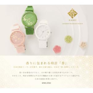 抹茶 檜 桜 香 KAORU 和の香りがする腕時計 日本製 MADE IN JAPAN かおる フレグランスウォッチ おみやげ|shien